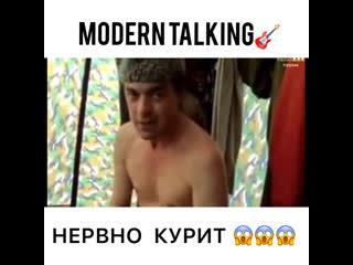Modern Talking нервно курит