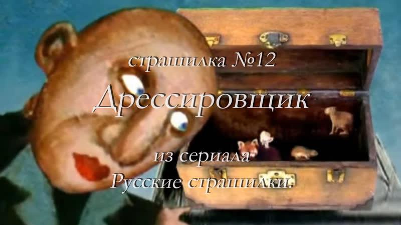 страшилка №12 Дрессировщик из сериала Русские страшилки