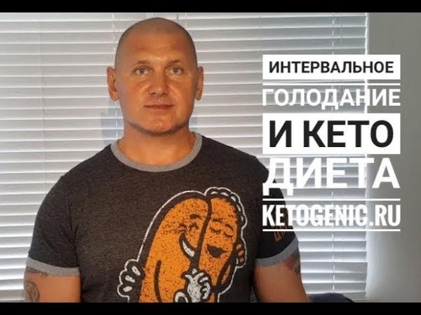 Кето диета. Выпуск 4. Интервальное голодание. www.ketogenic.ru