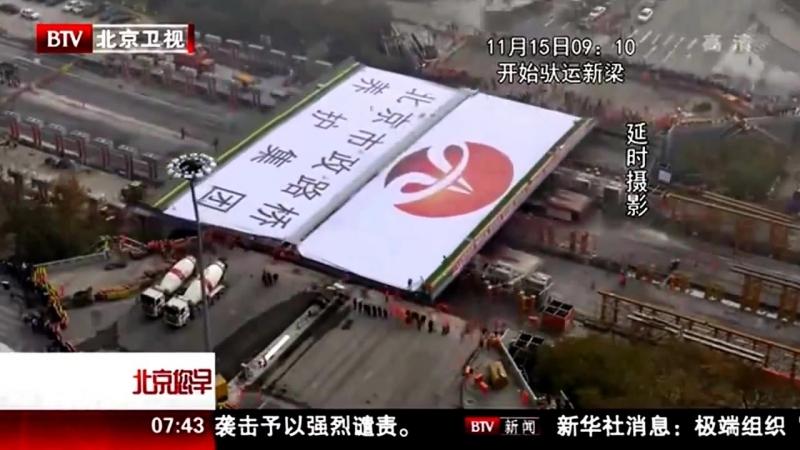Новый мост в Китае построили за 43 часа