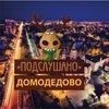 Подслушано в Домодедово