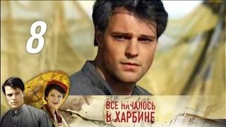Все началось в Харбине. Серия 8 (2014) @ Русские сериалы