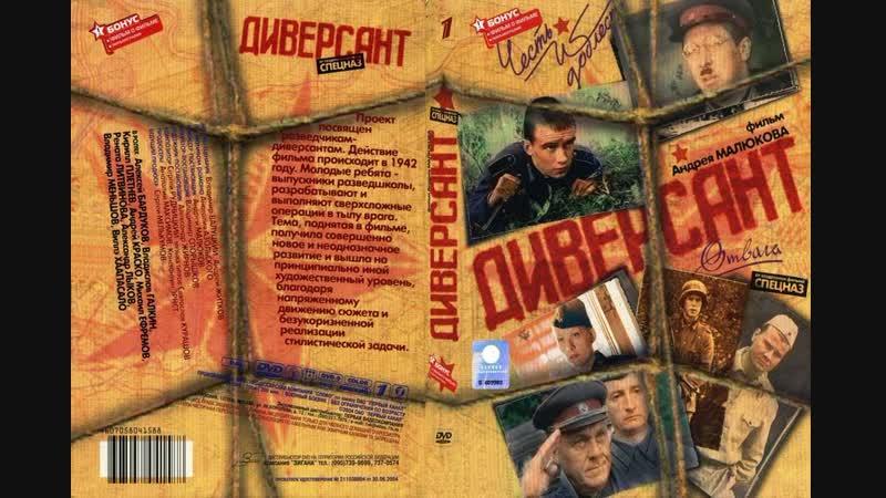 Диверсант (1-2-3 части: 1-18 серии из 18) / 2004-2007-2020 / РУ / DVDRip