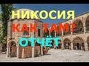 46 Никосия Как там Отчёт ** Nicosia How is it Report