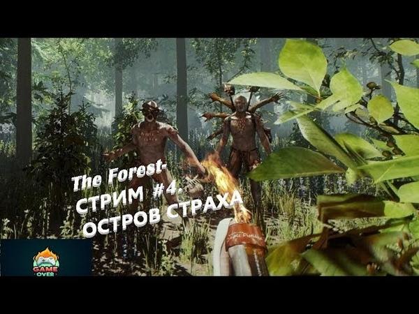 The Forest СТРИМ 4 ОСТРОВ СТРАХА