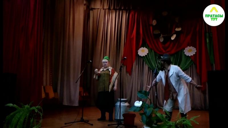 Сцэнка 3 Калектыў Гумар і песні не перашкода