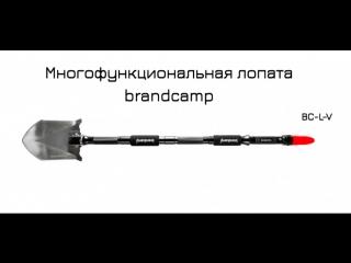 Распаковка лопаты Brandcamp BC-L-V (большая). Смотрим, что в комплекте.