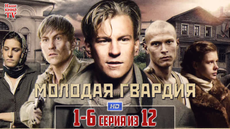 Молодая гвардия HD 1080p 2015 драма военный 1 6 серия из 12