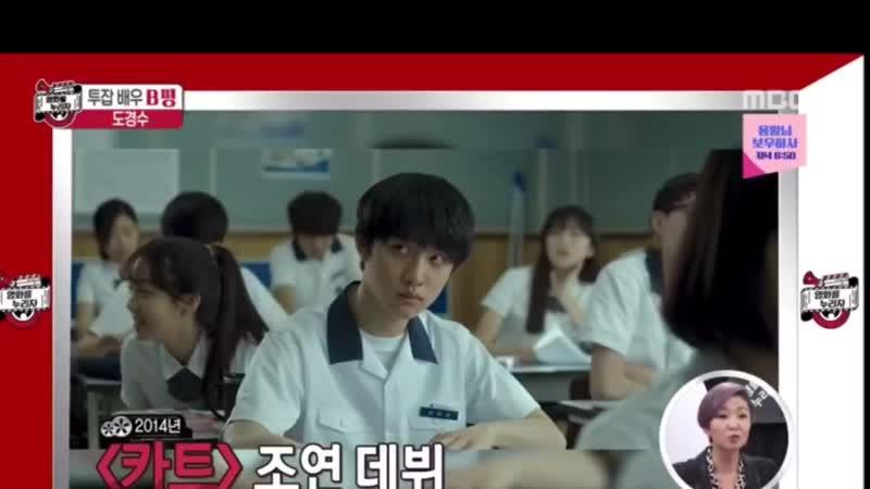 "Mbc section tv's segment ""투잡 배우B평"""