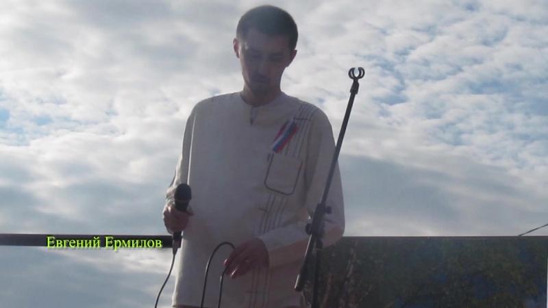 Евгений Ермилов Я ПРИВЫК УЛЫБАТСЯ ЛЮДЯМ