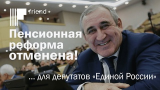 Пенсионная реформа отменена! … для депутатов «Единой России»