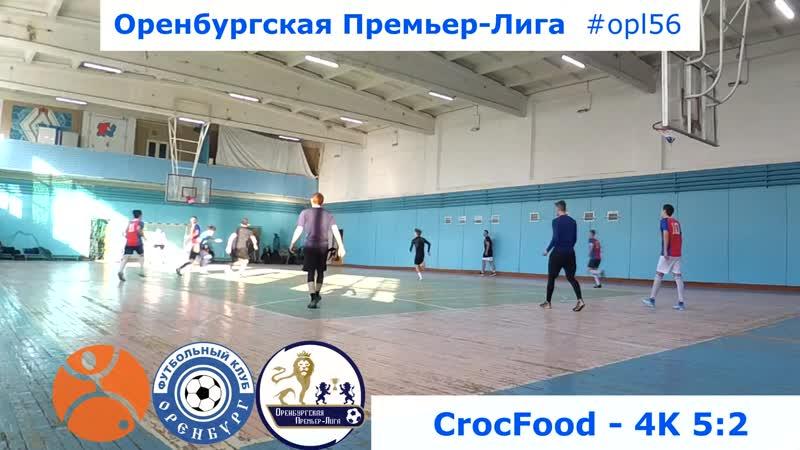 9 тур. CrocFood - 4K 52