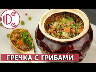 Гречка в духовке с белыми грибами. Постный рецепт | Готовим вместе  Деликатеска.ру