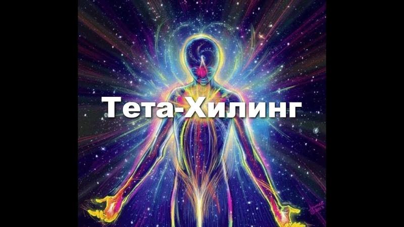 Вианна Стайбл Тета хилинг медитация Исцеление Тета ритм