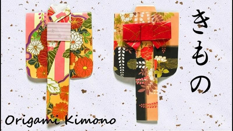 折り紙 着物(きもの)浴衣(ゆかた)の作り方音声解説付ーOrigami Kimonoー