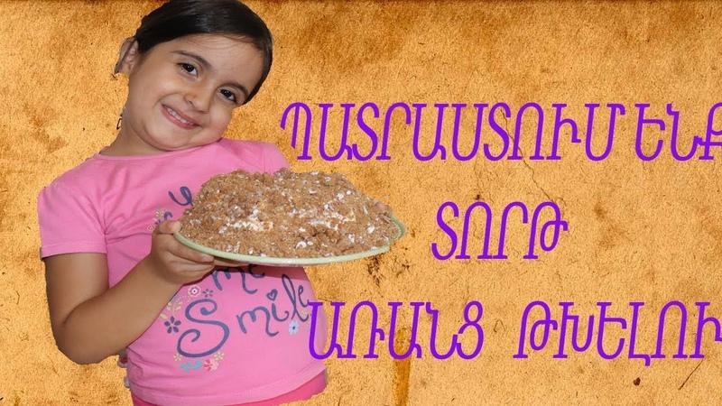 Պատրաստում ենք տորթ առանց թխելու DIY Patrastum enq tort aranc txelu