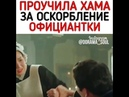 Проучила хама за оскорбление хама 🎥«МИСТЕР САНШАЙН» (2018)