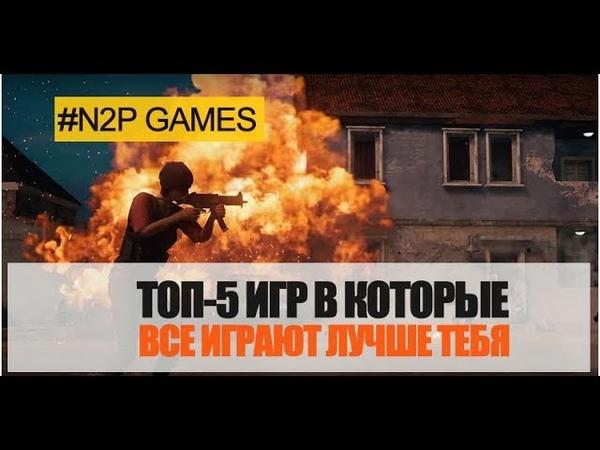 ТОП 5 компьютерных игр в которые все играют лучше тебя