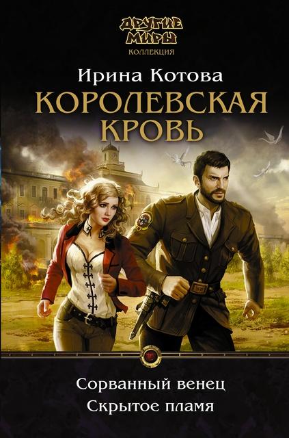 Ирина котова королевская кровь вконтакте гиллиланд вконтакте
