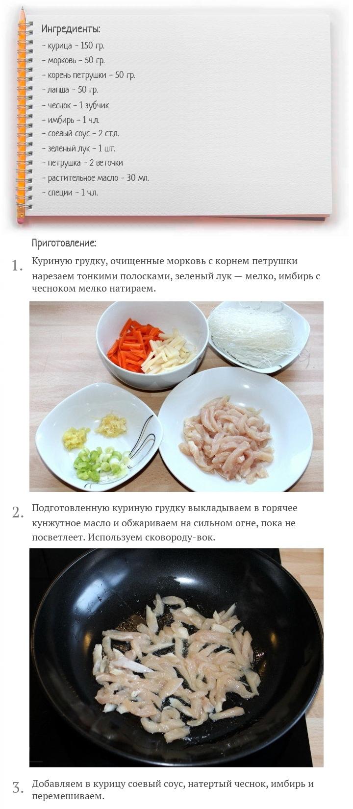 Китайский куриный суп, изображение №2