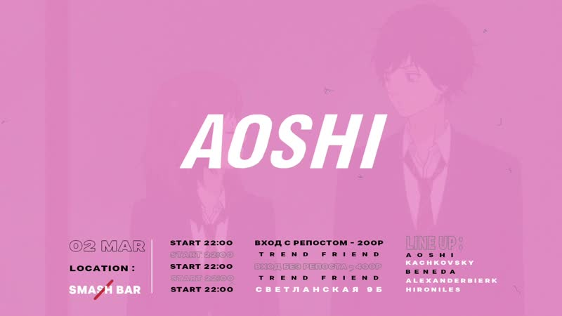 02 03 TREND FRIEND w AOSHI @SMASH