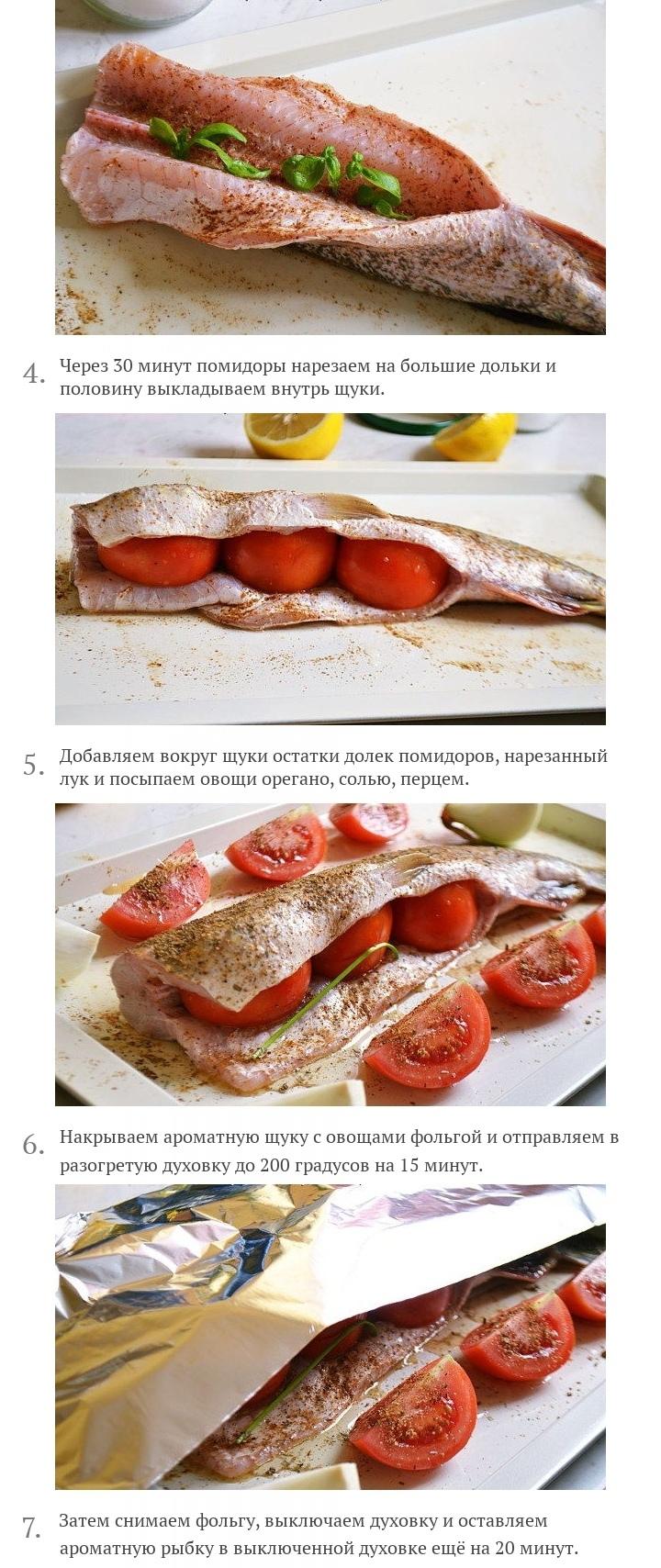 Запеченная щука с помидорами, изображение №3