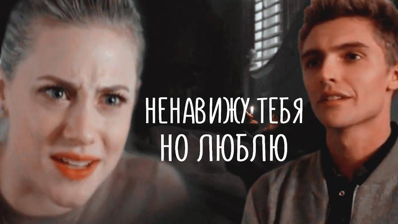 [Riverdale] - Чик и Бетти - Ненавижу тебя, но люблю