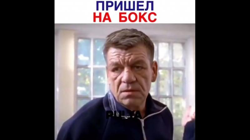 Пришел на бокс Игорь Высоцкий в роли тренера в фильме Громовы