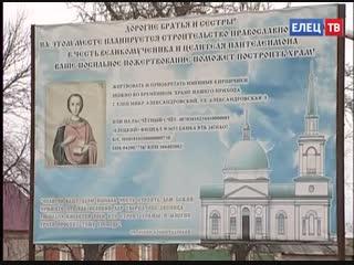 В микрорайоне Александровский началось строительство нового храма