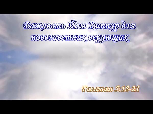 JOM KIPUR 5772 Важность Йом Киппур для новозаветних верующих