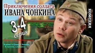 Приключения солдата Ивана Чонкина 3 4 серия Военная комедия