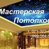Натяжные ПОТОЛКИ. Донецк, Макеевка
