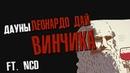 ДАУНЫ ЛЕОНАРДО ДАЙ ВИНЧИКА ft NCD | RUBY