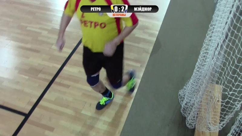 Ретро Мэйджор(ветераны) матч