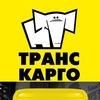 ТРАНСКАРГО | Транспортная компания - Москва