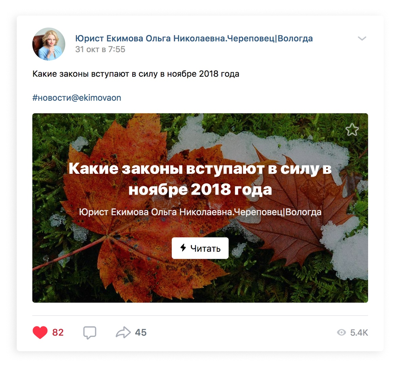 Пример контента из сообщества Ольги Екимовой