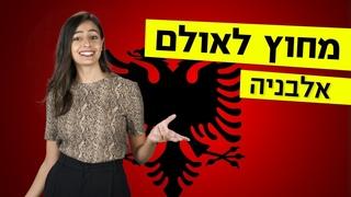 מחוץ לאולם   מה אתם יודעים על אלבניה?