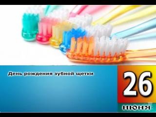 цеповой картинки прикол с днем рождения зубной щетки мастер-класс как подбираю