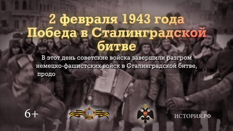 2 02 февраля 1943 года Победа в Сталинградской битве