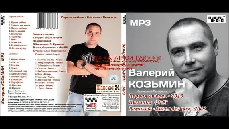 Валерий Козьмин Первая любовь 2013