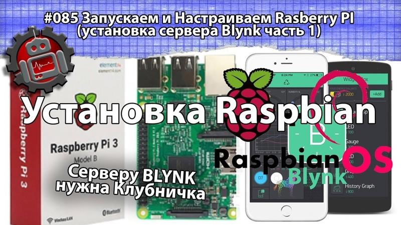 085 Запускаем и Настраиваем Rasberry PI установка сервера Blynk часть 1