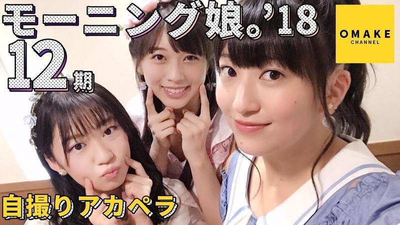 Akapella «Seishun Kozo ga Naiteiru» Nonaka Miki, Makino Maria, Haga Akane Morning Musume '18