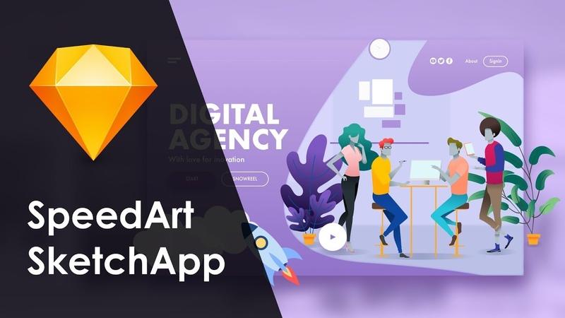 🚀 Спид Aрт в Sketch App | Дизайн первой страницы сайта диджитал агентства (Speed Art)
