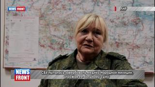 Важно! СБУ пыталась завербовать медика Народной милиции, угрожая ее больному сыну