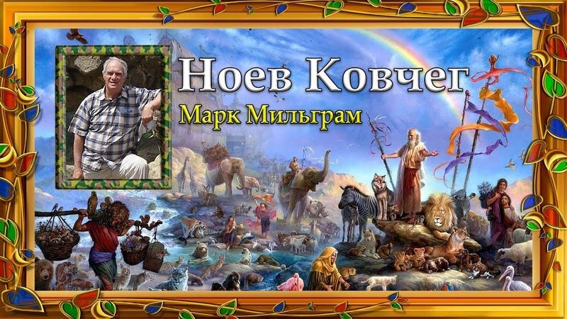 Лекция Ноев ковчег Марк Мильграм Загадки и тайны Всемирного потопа