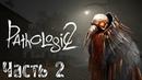 Pathologic 2 В ПОИСКАХ ОТЦА Часть 2