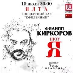 Филипп Киркоров on Instagram: Уже сегодня шоу Я в Ялте. Встречаемся вечером в концертном зале Юбилейный. Начало в 20:00.