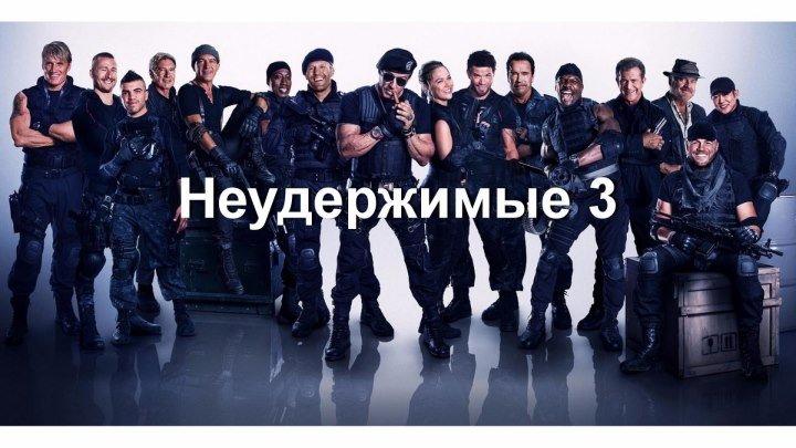 Неудержимые 3 (Боевик, триллер, приключения. США, Франция, Болгария - 2014г)Х.Ф (HD)