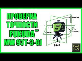 Проверка на точность лазерного уровня FUKUDA MW 93T-3-GJ