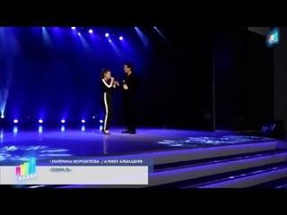 Екатерина Морохотова и Алибек Альмадиев - Февраль